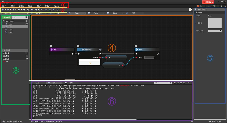 iS-RPA 从起步到飙速(五)—— 初识设计器 studio