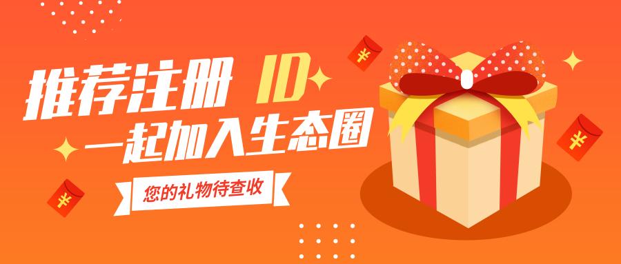 活动|推荐注册艺赛旗生态 ID一起加入生态圈!