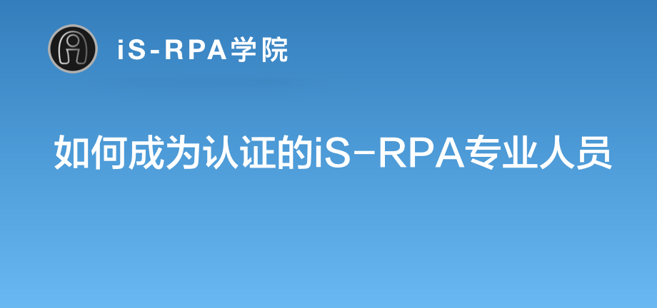 如何成为一位认证的RPA专业人员