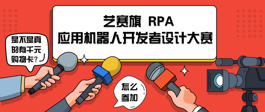 艺赛旗 RPA应用机器人开发者设计大赛 扬帆起航