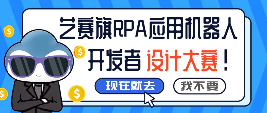 艺赛旗 RPA 应用机器人开发者设计大赛 扬帆起航