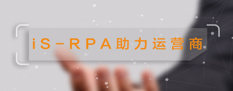RPA 为运营商提供更多的可能