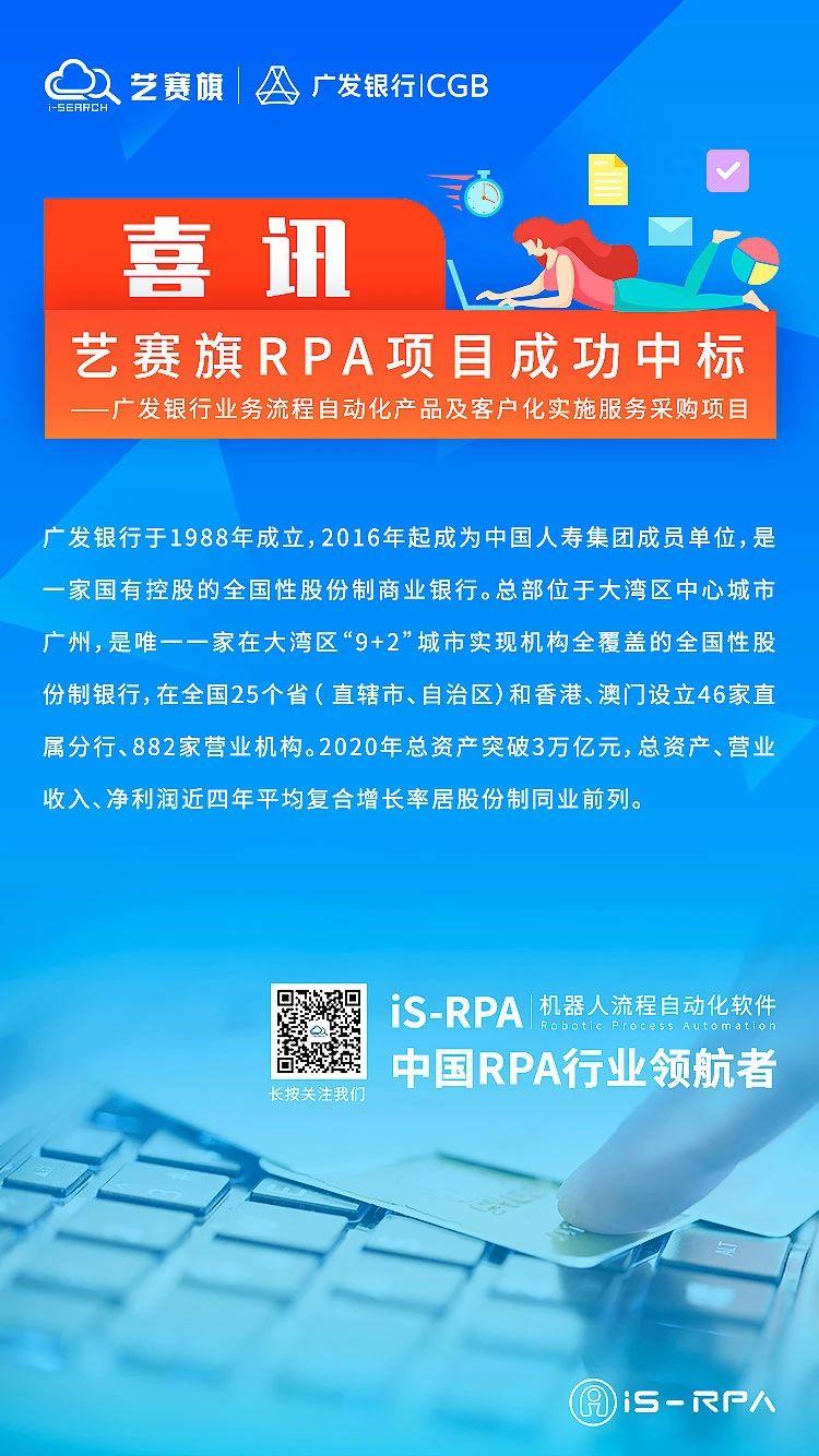 「喜讯」艺赛旗 RPA 成功中标广发银行业务流程自动化产品及客户化实施服务采购项目
