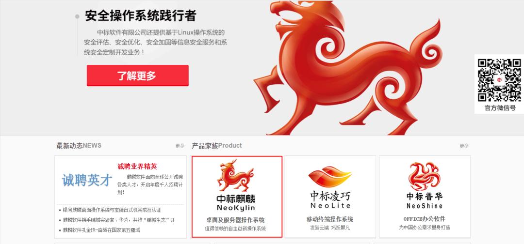 喜讯 丨华夏银行再签约,首次成功部署 RPA 国产化操作系统!