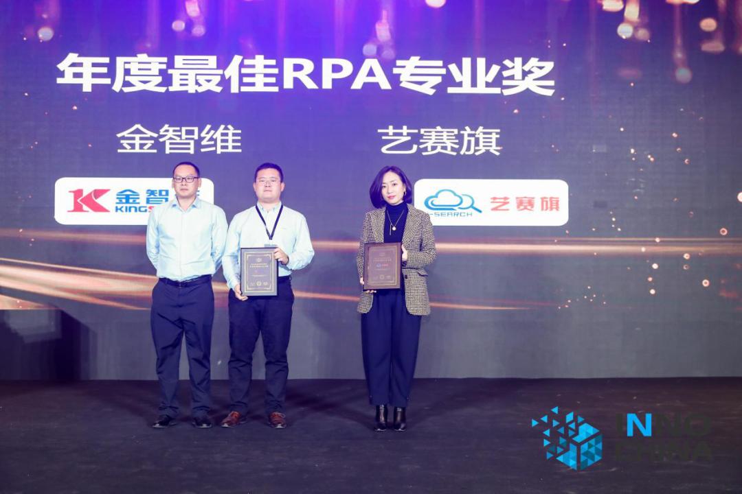 艺赛旗亮相 2020「进化. 超级自动化」峰会,荣获 RPA 最佳专业奖