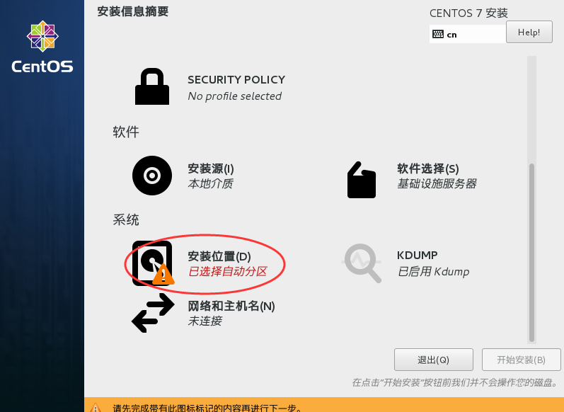 CentOS7 安装