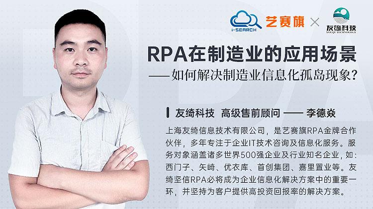 合作伙伴 RPA 场景直播回顾(八):友绮信息技术