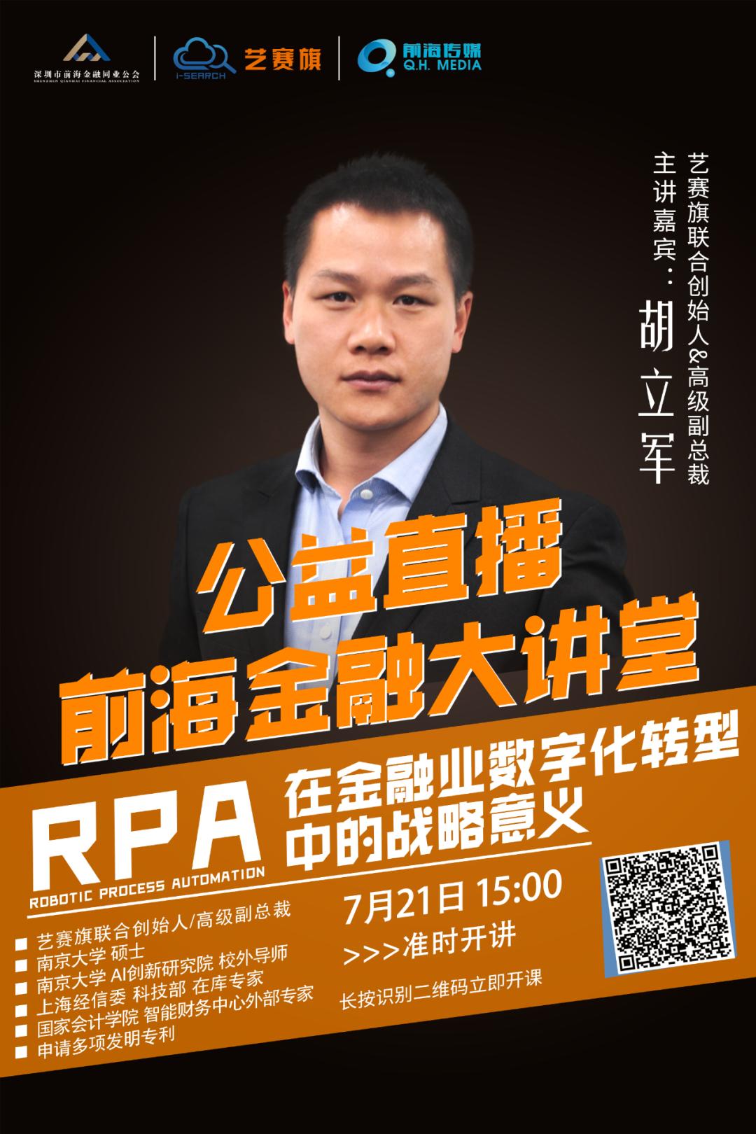 """直播预告丨""""RPA 在金融业数字化转型中的战略意义"""""""