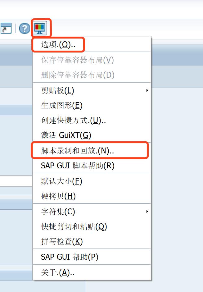 SAP 流程出现脚本弹窗该如何处理