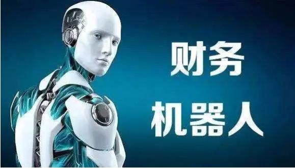 【课题研究(深度)】《财务机器人风险与控制研究》(二)之财务机器人应用总结分析篇