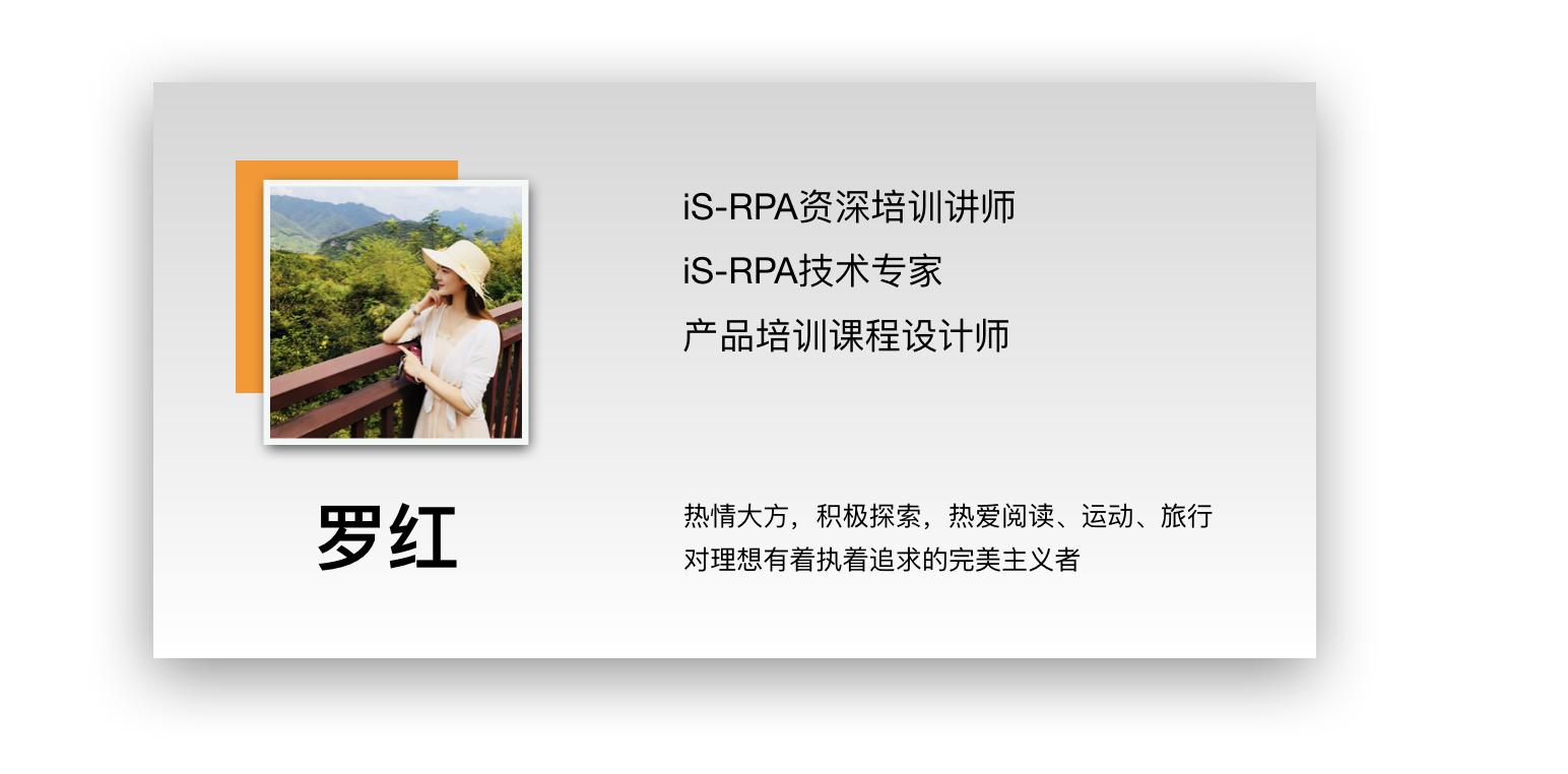 iS-RPA 高级设计师培训 - 上海 20190513 班 - 培训完成