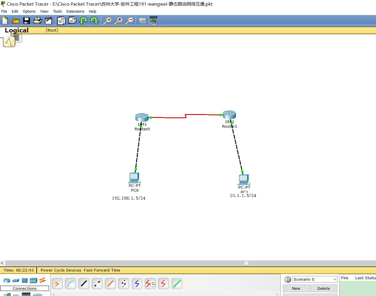 网络技术 - 利用静态路由实现网络互通 -3(1)