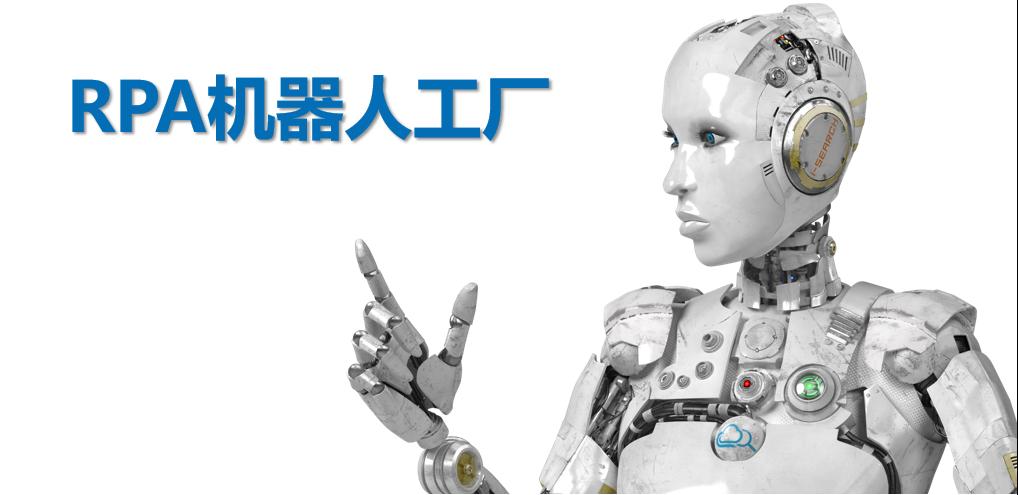 直播 | RPA 机器人工厂会成为企业数字化转型的下一个风口吗?