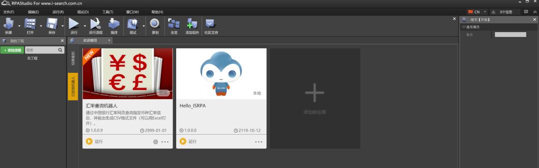 如何在艺赛旗 RPA 应用商城中下载并运行应用机器人