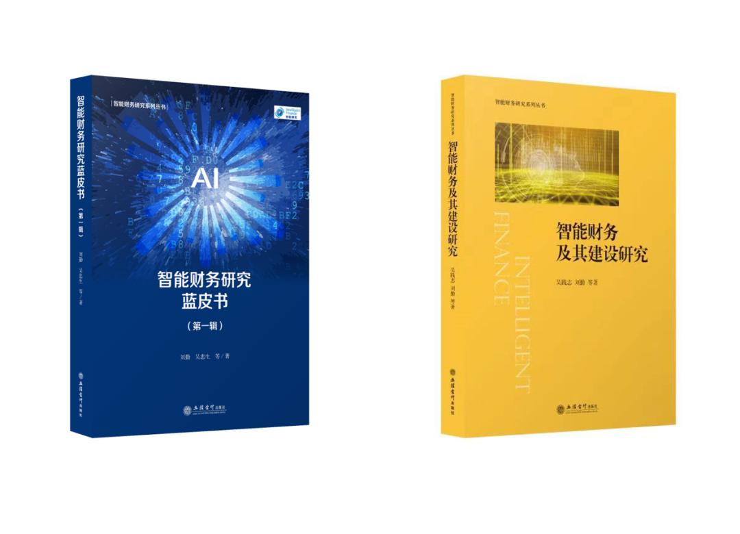 上海国家会计学院第三届智能财务高峰论坛成功举办,艺赛旗精彩亮相