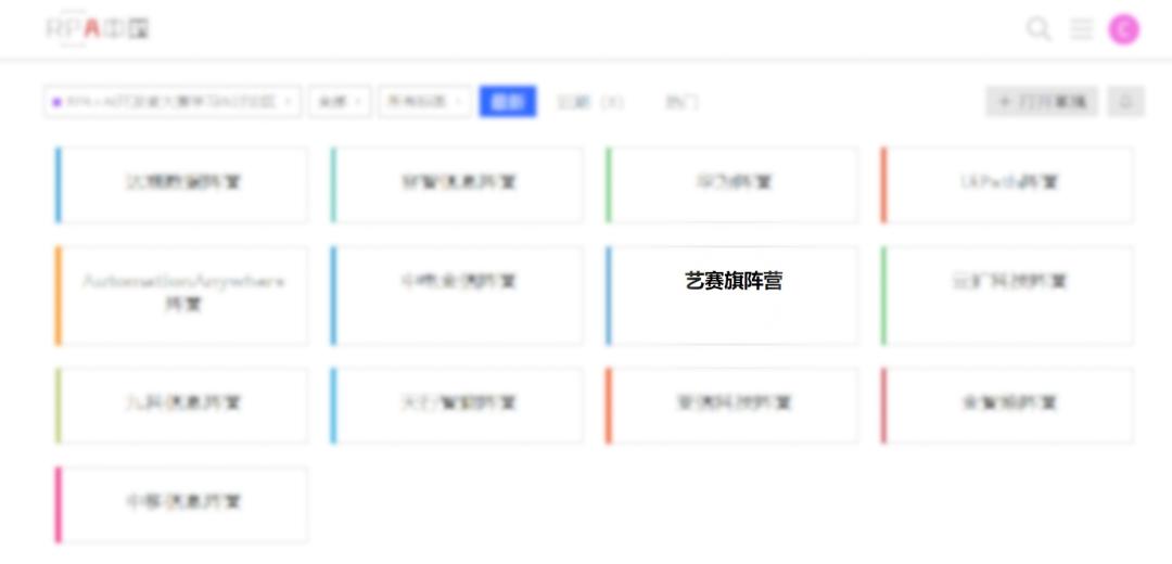 艺赛旗联合 RPA 中国 | 首届「中国 RPA+AI 开发者大赛」火热报名中,快来加入我们!