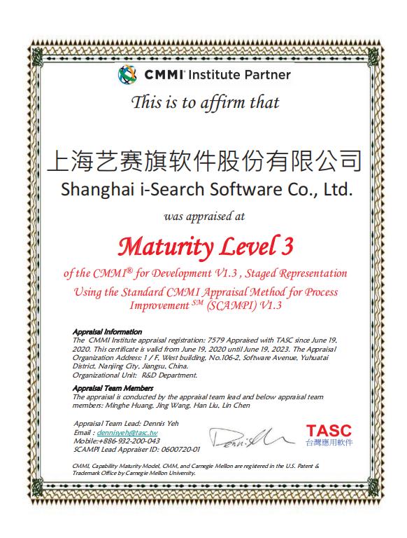 【喜讯】恭喜艺赛旗顺利通过 CMMI3 级认证