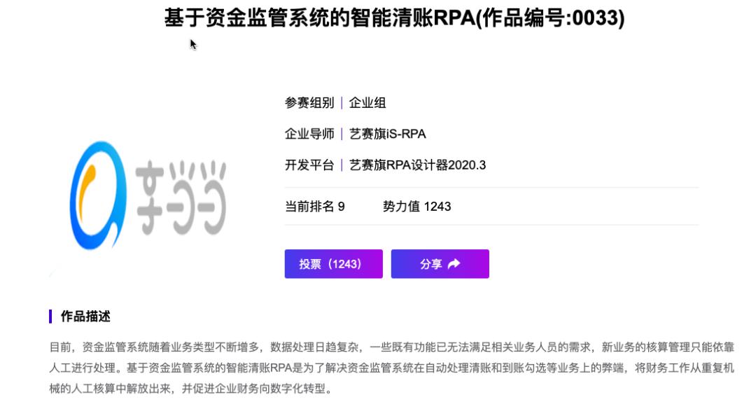 为艺赛旗战队投票,共助首届中国 RPA+AI 开发者大赛