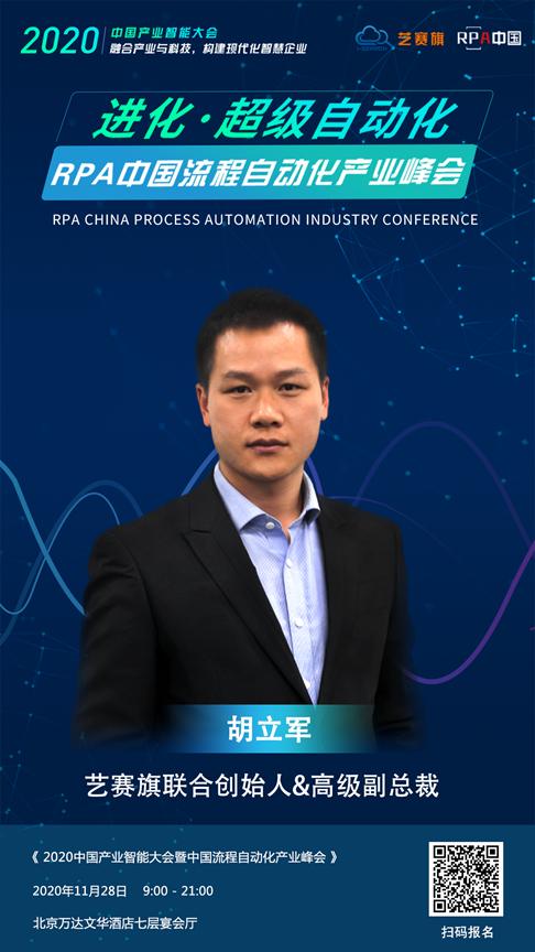 11 月精彩会议早知道 | 艺赛旗受邀出席 RPA 中国流程自动化产业峰会