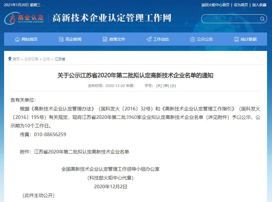 喜讯!祝贺南京艺赛旗获得 2020 国家高新技术企业认证