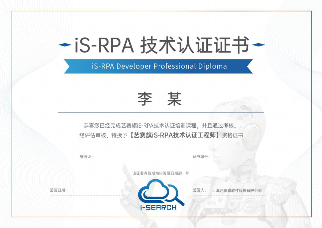 艺赛旗为广发银行提供 RPA 培训 | 广发银行首期 RPA 技术认证培训成功举办