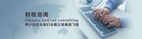 关于税务咨询的规则有哪些?