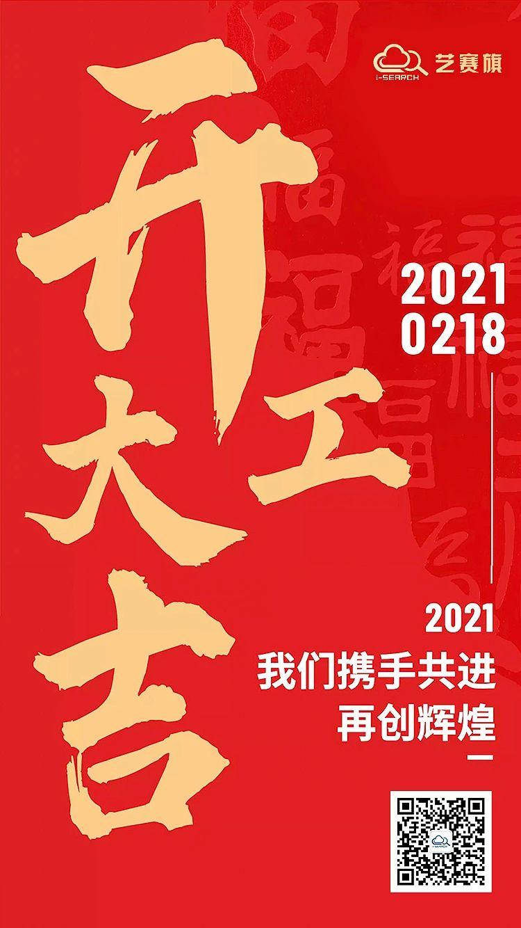 鸿运当头迎新春丨艺赛旗开工大吉!