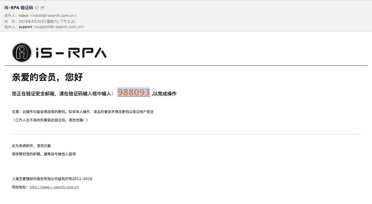 艺赛旗 RPA 产品可以免费试用版吗?如何申请试用艺赛旗 RPA?
