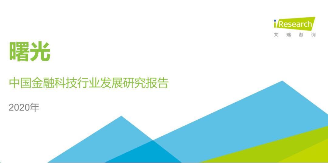 """艾瑞发布 """"中国金融科技 50 强企业"""" 榜单,艺赛旗成功入选"""