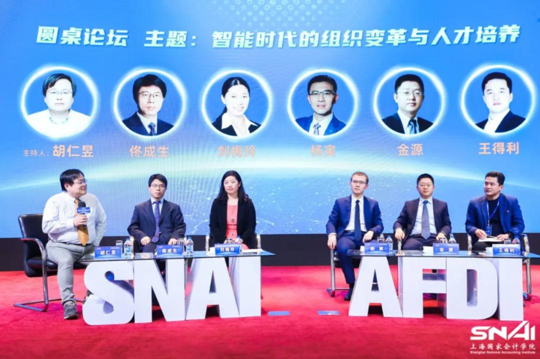 2020 年中国智能财税管理高峰论坛成功举办,艺赛旗 RPA 助力财税转型升级