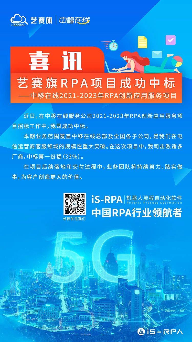 「喜讯」艺赛旗 RPA 成功中标中移在线 2021-2023 年 RPA 创新应用服务项目