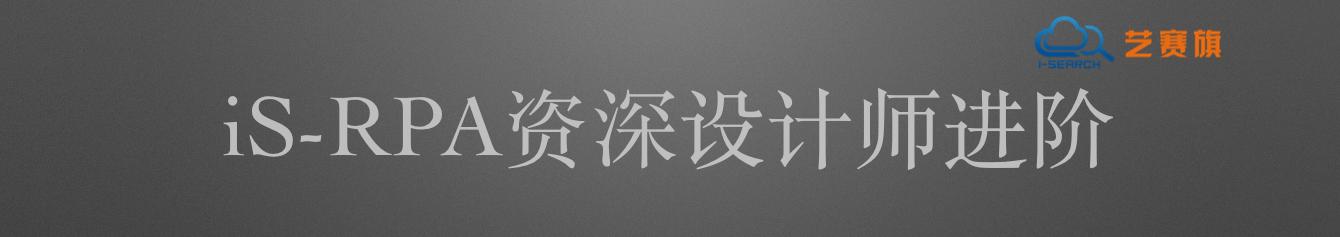 艺赛旗 iS-RPA 操作学习培训视频集合