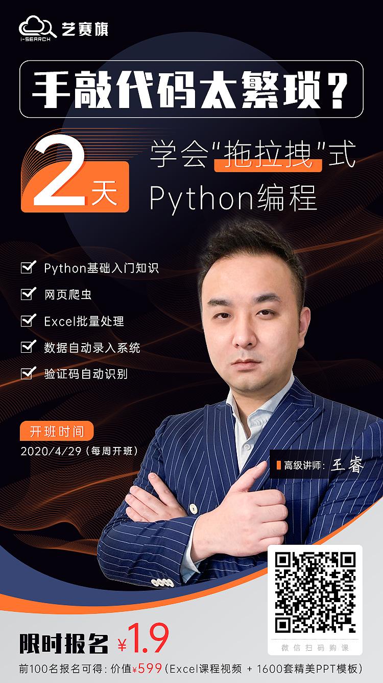 """手敲代码太繁琐?""""拖拉拽""""式 python 编程了解一下(就在本周)"""
