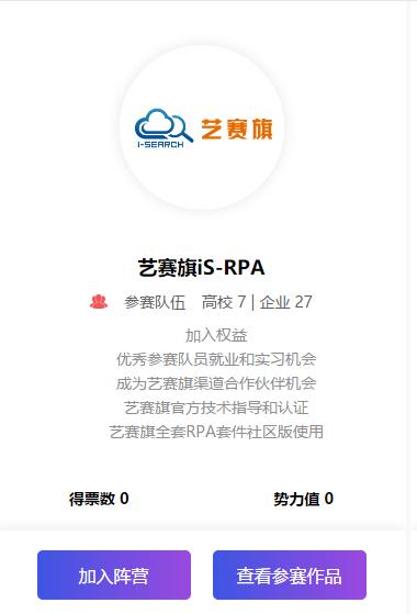 首届「中国 RPA+AI 开发者大赛」即将截止报名,艺赛旗参赛队伍最多,最抢眼!