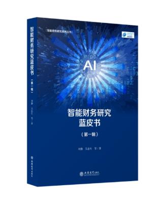 【课题研究】财务机器人风险与控制研究系列内容(一)