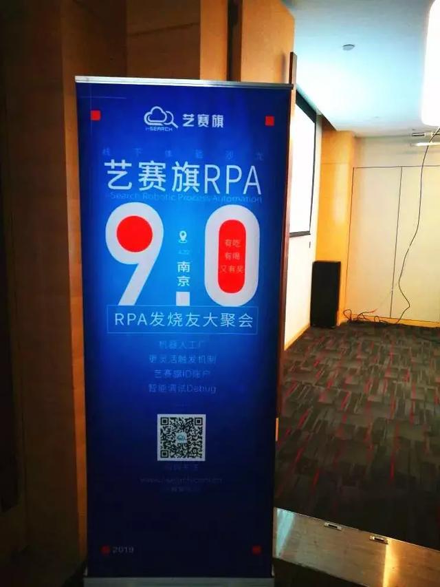 """【线下活动】RPA9.0 沙龙 """"来个 Party ,来个接触,来个礼物!"""""""