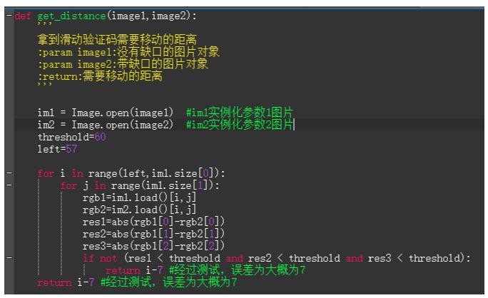 RPA 思路解决拖拽型验证码探索