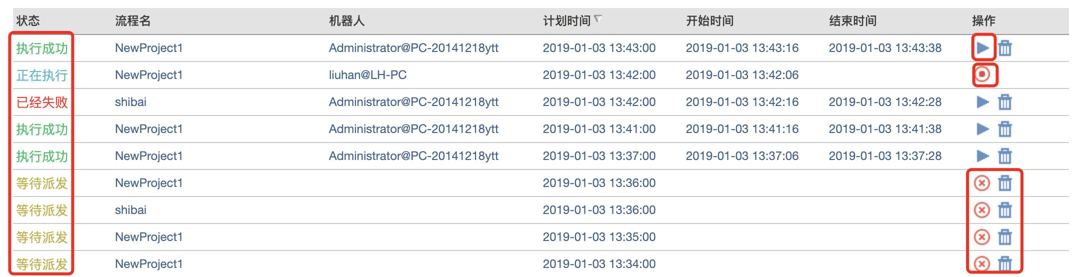 RPA8.0 服务器探秘