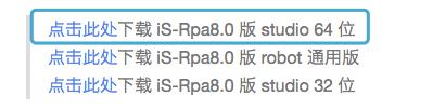 小白入门,手把手教你通过 iS-RPA 设计第一个自动化流程