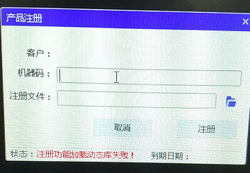 注册功能加载动态库失败解决