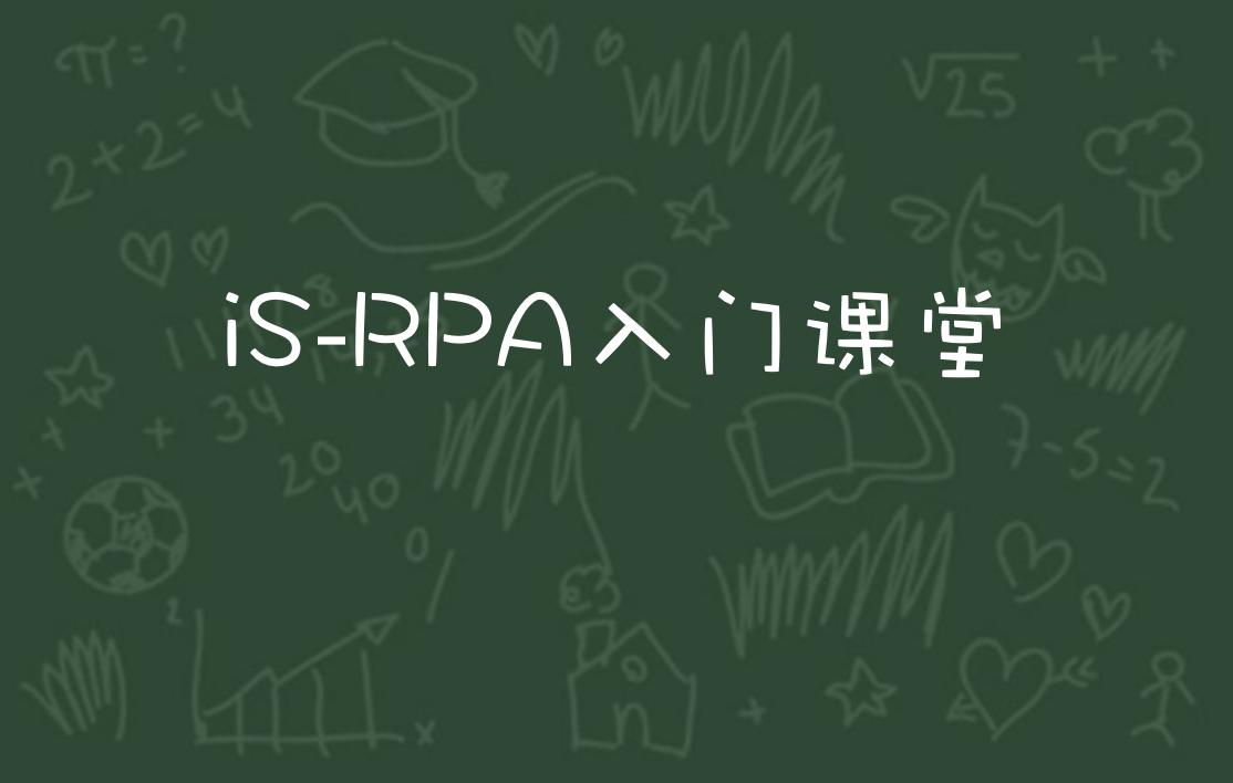 艺赛旗 iS-RPA 培训前入门学习课程