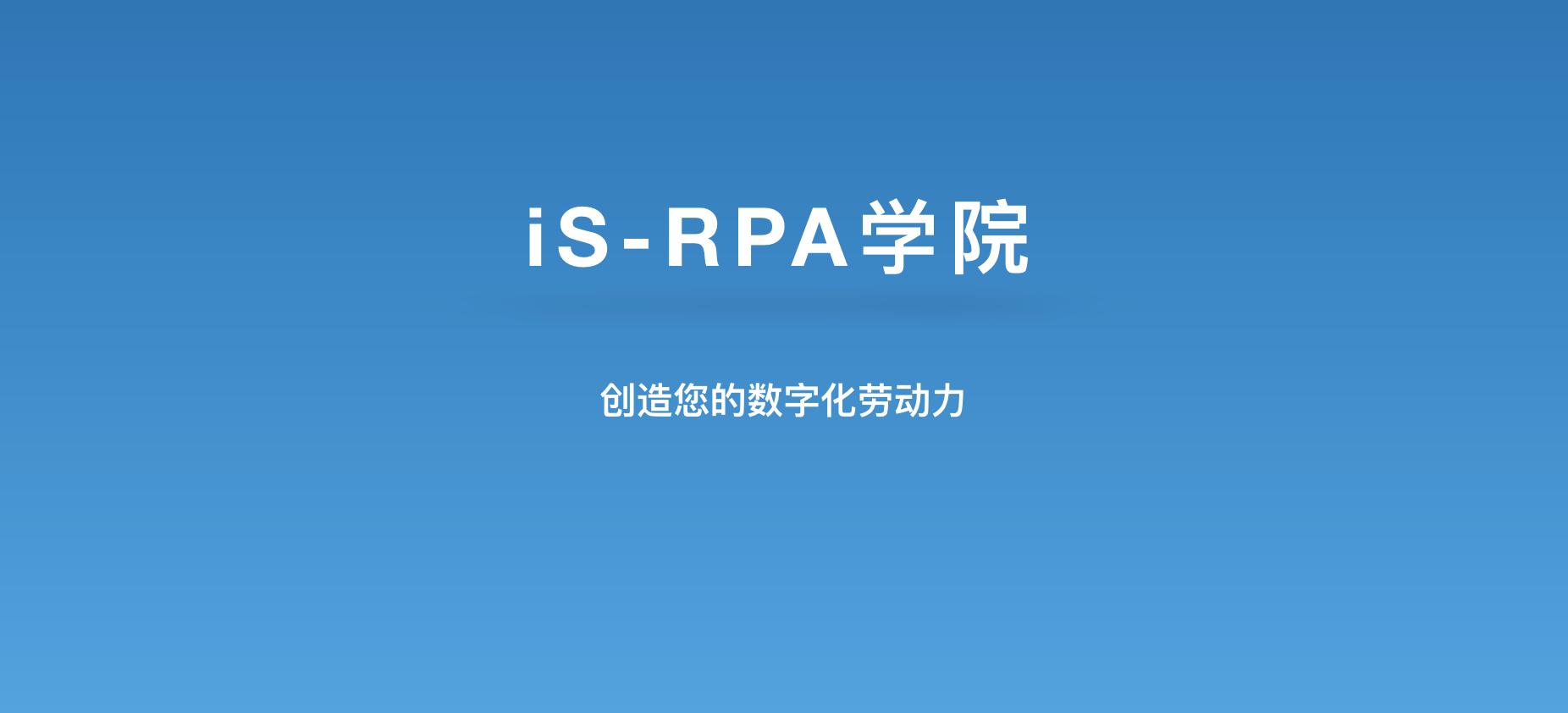 iS-RPA 学院 3 月份培训课程计划