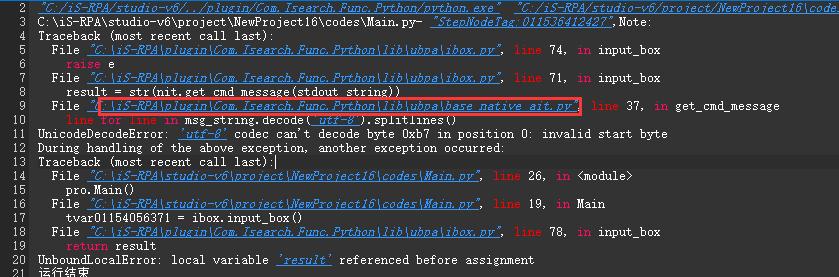 关于【输入框】输入中文报错问题