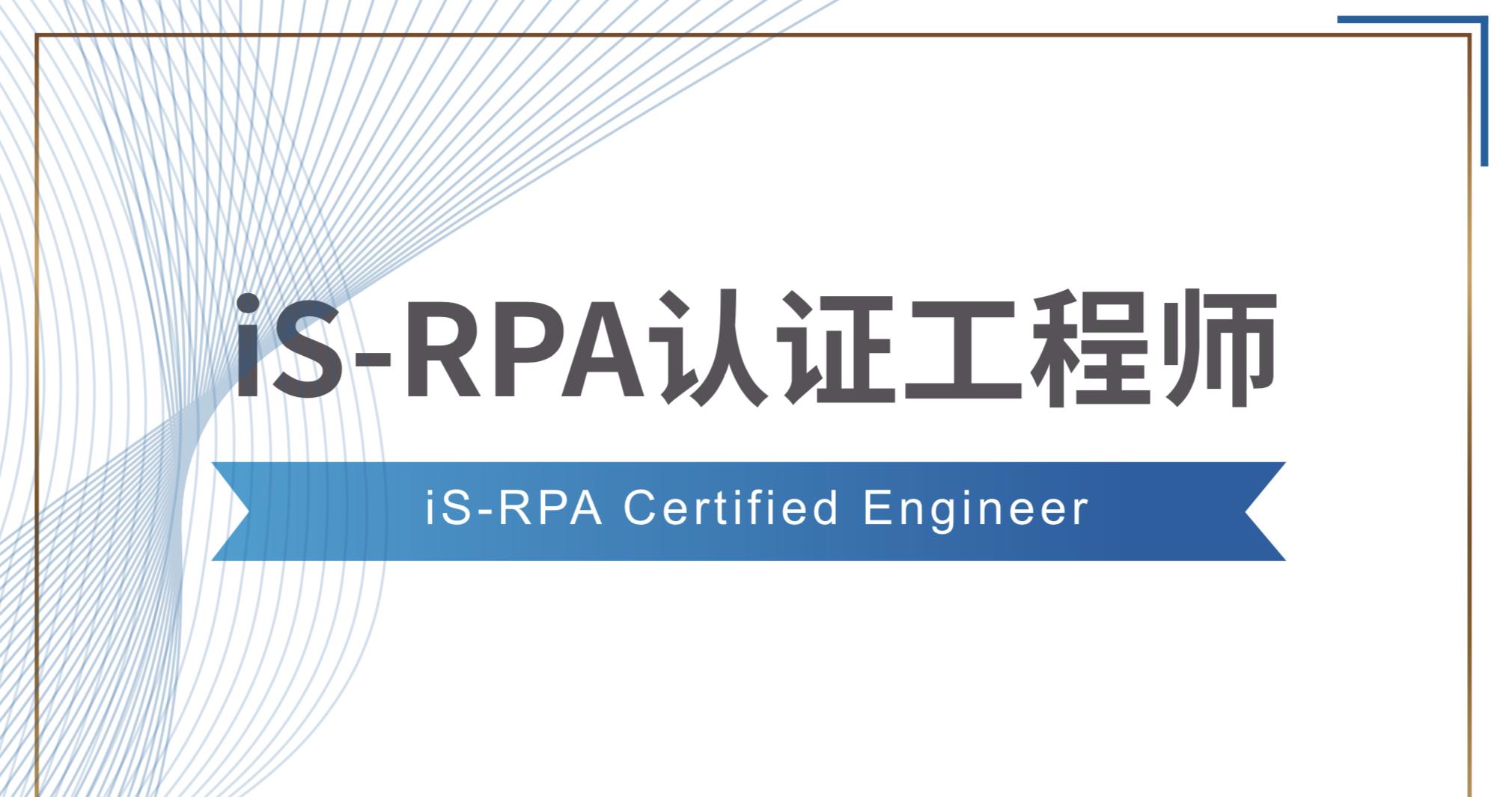 如何获得 iS-RPA 技术认证证书