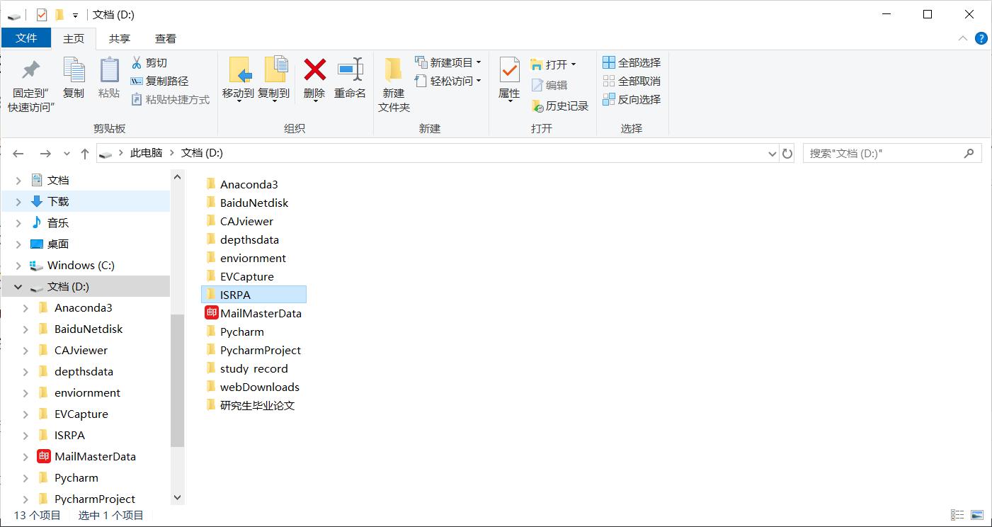 艺赛旗 iS-RPA 8.0 版本 卸载指南