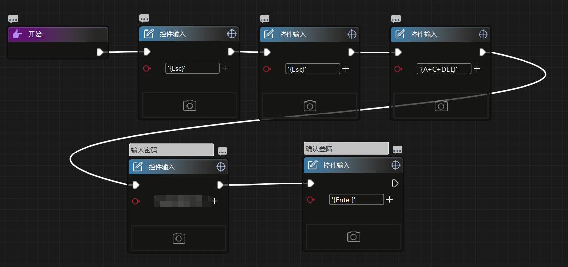 使用设计器完成远程解锁虚拟机控制台操作