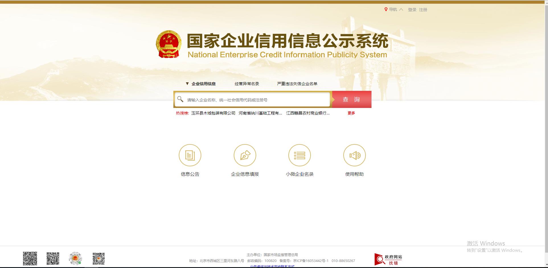 国家企业信用信息公示系统验证码破解(一)