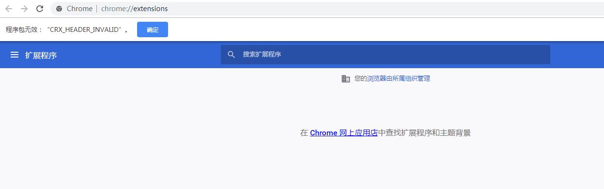 关于 Chrome 插件无法安装问题解决
