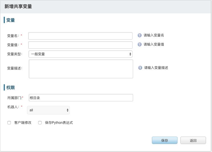 iS-RPA 9.0 前瞻系列 - 服务器变量