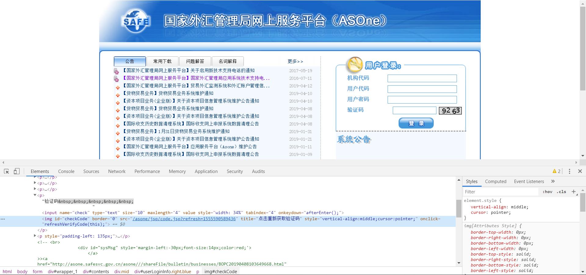 内网环境下破解国家外汇管理局验证码(一)